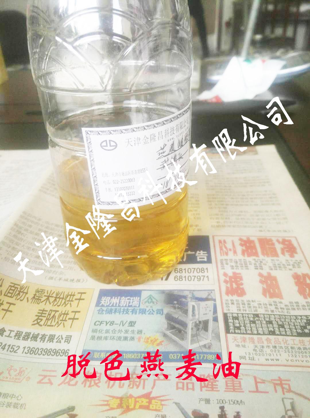 燕麦油1.jpg