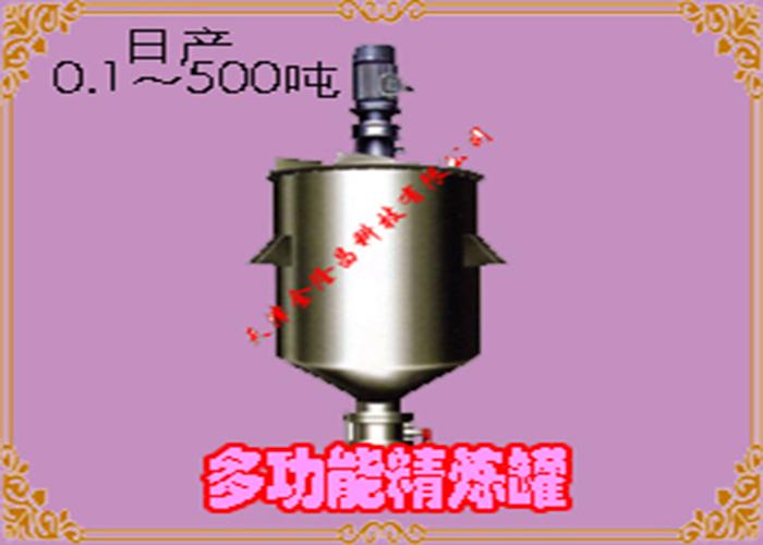 油脂精炼设备|油脂机械|油脂设备|榨油机械|精炼油设备 多功能精炼机(罐)