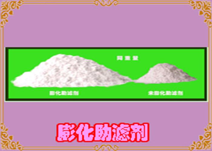 膨化助滤剂