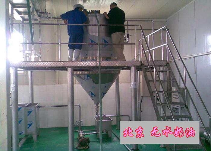 北京无水奶油加工设备